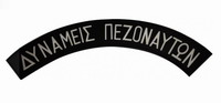 Σήματα Στρατού Survivors Δυνάμεις Πεζοναυτών 3D 2τμχ 00338