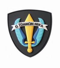Σήματα Στρατού Survivors Ο Τολμών Νικά 3D 00337