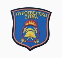 Σήμα Πυροσβεστικής Survivors Πυροσβεστικό Σώμα 3D 00337